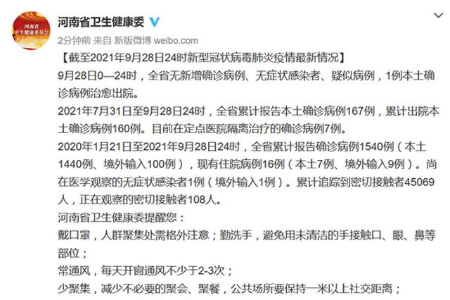 9月28日河南1例本土确诊病例治愈出院