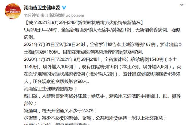 9月29日河南新增境外输入无症状感染者1例