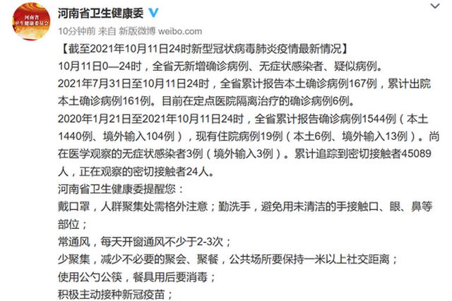 10月11日河南无新增确诊病例、无症状感染者、疑似病例