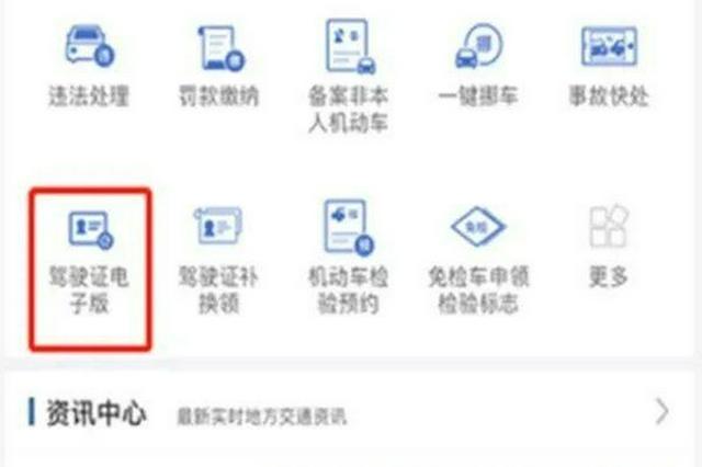 全国通用!郑州电子驾驶证申请流程来了