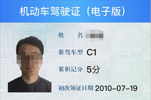 10月20日郑州电子驾驶证来了 纸质驾驶证又该咋用?