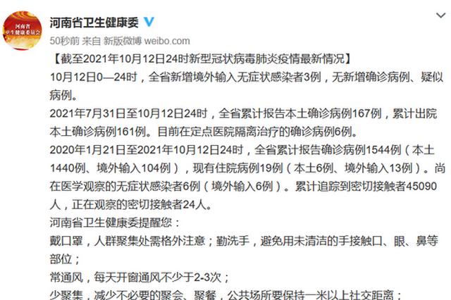 10月12日河南新增3例境外输入无症状感染者