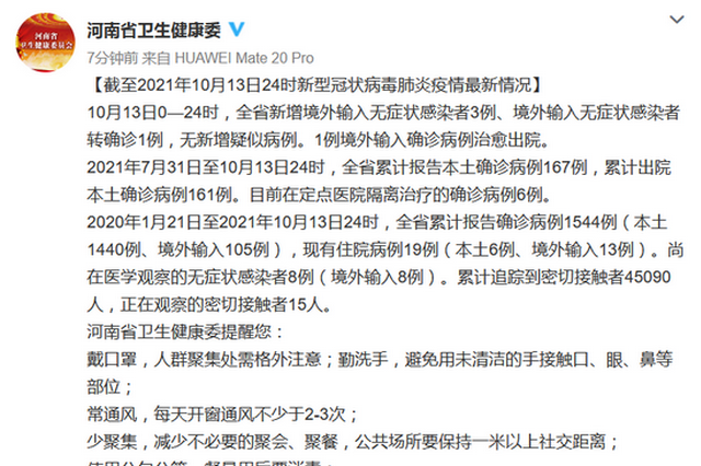 10月13日河南3例新增境外输入无症状感染者 新增1例境外输入无