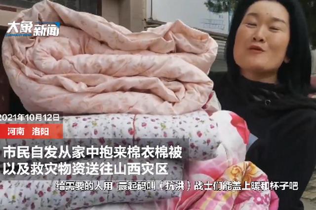 洛阳一市民自发募集数百条棉衣棉被运往山西