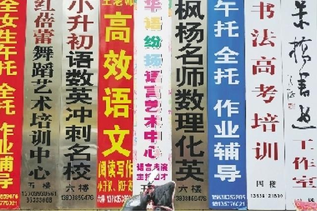 郑州整治校外培训机构三步走 压减学科类培训机构 坚持公益属