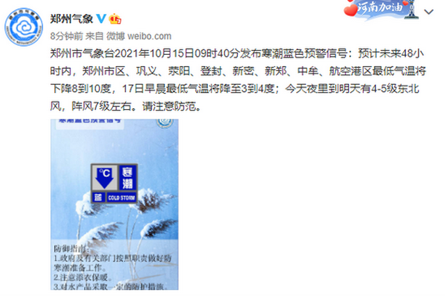 大风+降温!郑州发布寒潮蓝色预警