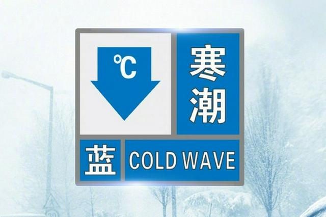 河南发布寒潮蓝色预警 部分地区最低气温将降至2℃