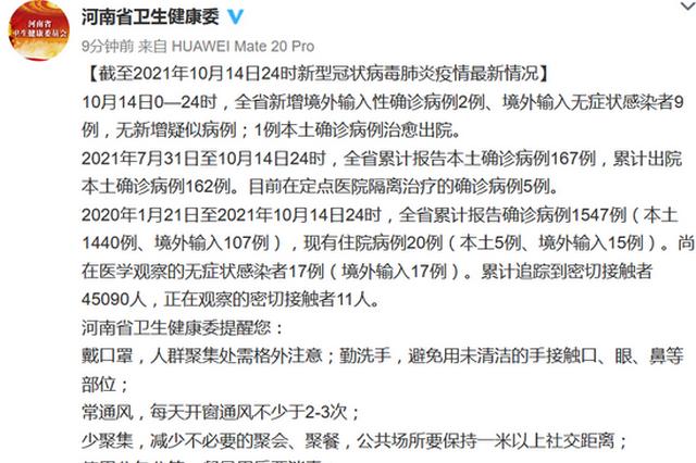 10月14日河南新增境外输入性确诊病例2例、境外输入无症状感染