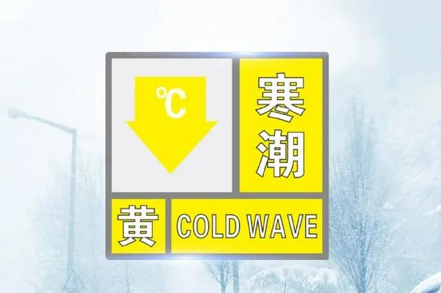 寒潮黄色预警!河南将迎下半年来最冷早晨