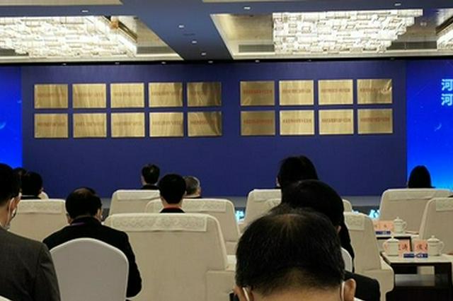 首批10个河南省产业研究院揭牌