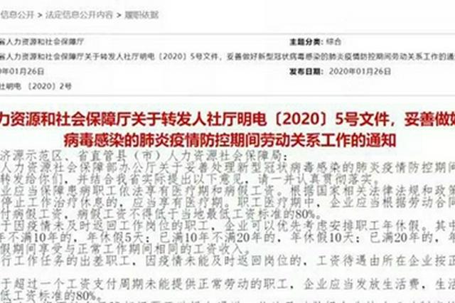 """郑州男子疫情期间居家办公 遭单位工资减半发放 """"这合理吗?"""