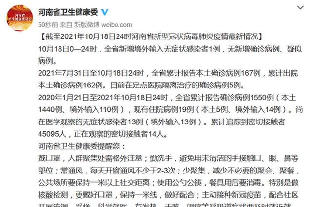 10月18日河南新增境外输入无症状感染者1例