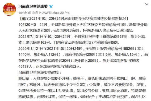 10月20日河南新增1例境外输入无症状转确诊 新增3例境外输入无
