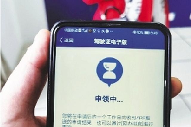 记者邀交警解答郑州电子驾驶证热门十二问 外地户口能不能领电