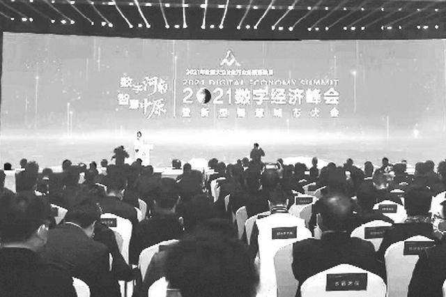 《河南省数字经济发展报告》发布:2020数字经济总规模全国第