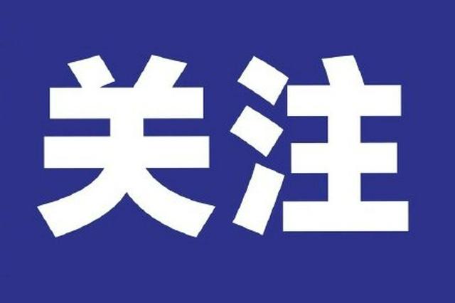 """河南一地发布校外教育培训机构行为规范和""""二十条禁令"""""""