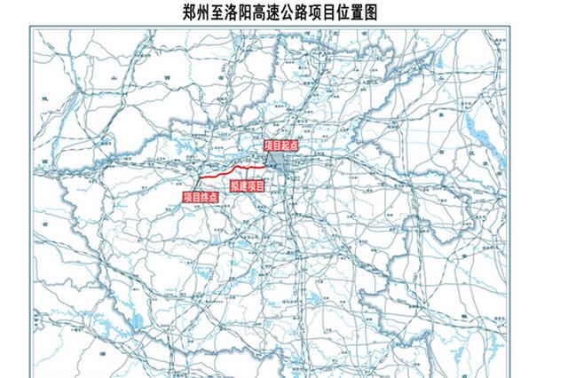 总投资183亿元!郑州至洛阳新高速选址公示 全长约99公里