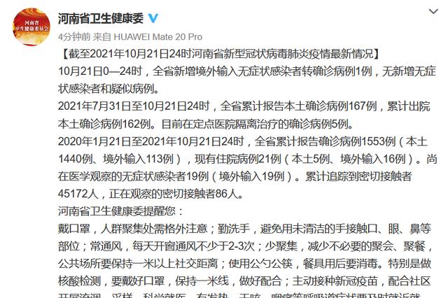 10月21日河南新增境外输入无症状感染者转确诊病例1例