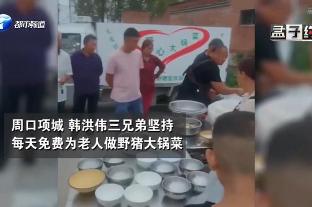 他们每天为留守老人做免费大锅菜 只为完成当年一个未实现的梦