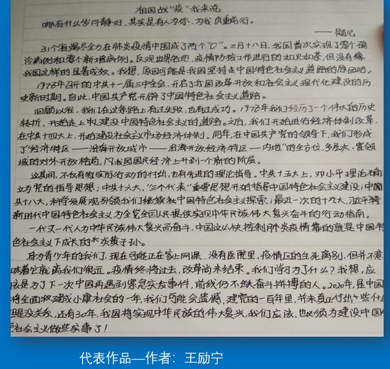 """关于战""""疫""""看河南省第二实验中学历史老师怎么做"""