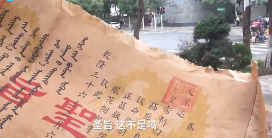 """郑州女子路边捡到""""圣旨"""" 打开一看还有满文"""