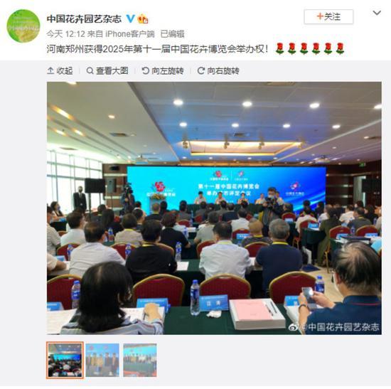 河南郑州获得2025年第十一届中国花卉博览会举办权