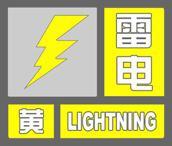 河南省气象台5月15日05时20分发布雷电黄色预警