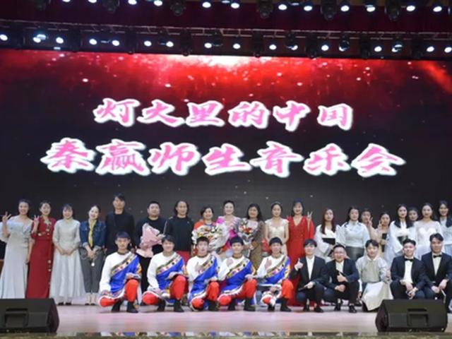 黄河科技学院举办秦赢师生音乐会取得圆满成功