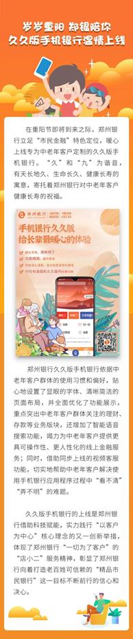 郑州银行久久版手机银行温情上线
