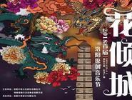 2018年首届洛阳音乐节将于4月29日举办