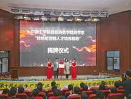 该校与杭州娃哈哈集团成功举办校企系列活动