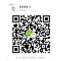 2020年河南省具有普通高等学历教