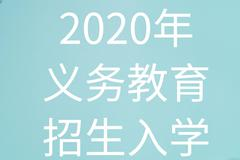 河南2020年义务教育这样招生