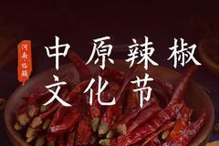 中原辣椒文化节