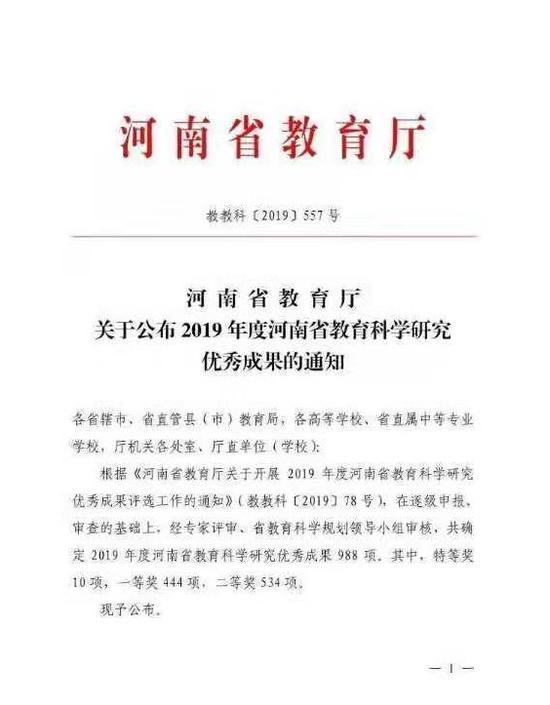 黄河科技学院王军胜教授著作获河南省教育科学研究优秀成果特等奖