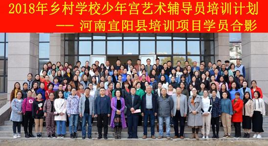 河南省宜阳县全体学员和领导合影