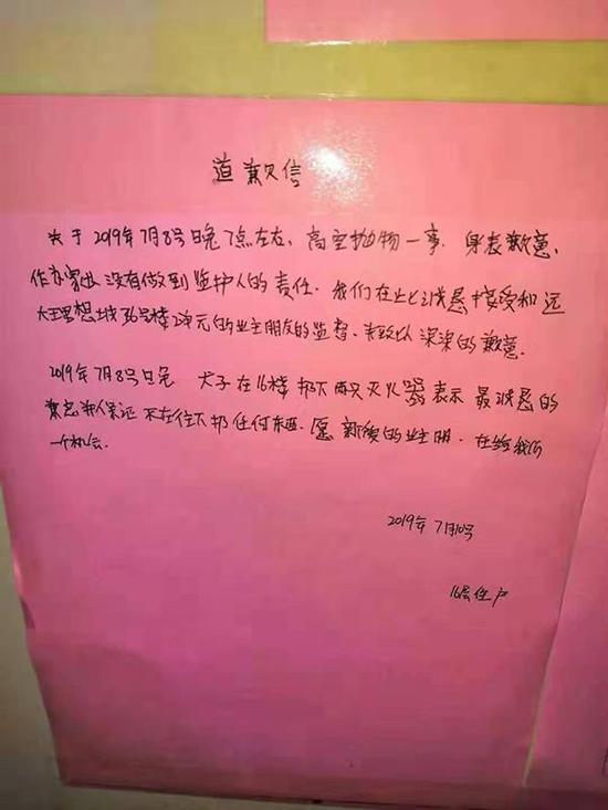 涉事租户所写的道歉信与保证书。受访者供图