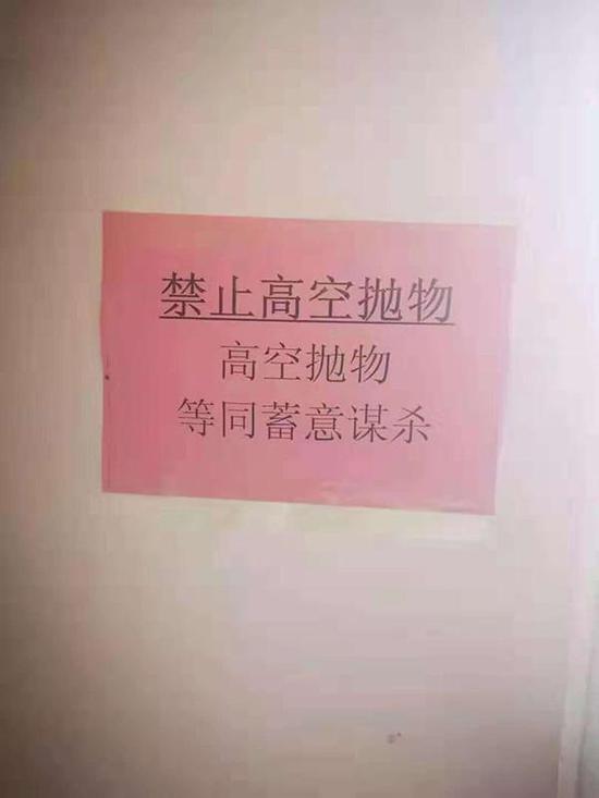 事发后,该小区物业公司张贴的警示贴纸。受访者供图