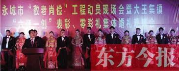 永城10对新人零彩礼结婚 市委书记前来证婚献祝福
