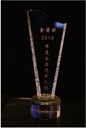 """双汇集团董事长万隆荣膺""""金箸奖""""2018年度食品领军人物"""