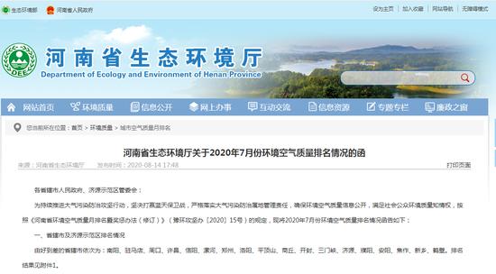 河南各地市7月份空气质量排名出炉:南阳最优 鹤壁垫底