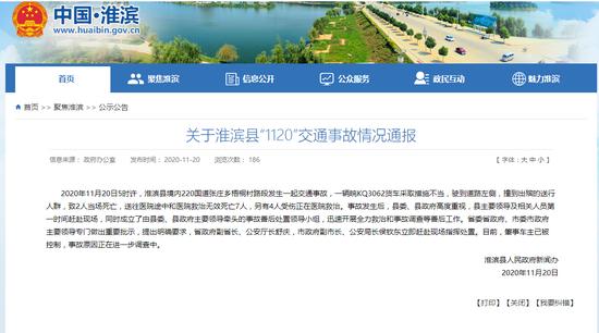 """《【欧亿手机客户端登录】关于淮滨县""""1120""""交通事故情况通报》"""