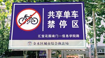 郑州4区域设共享单车禁停试点区