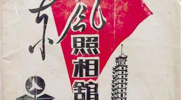 薄薄相片袋装满 老郑州人的幸福和欢乐