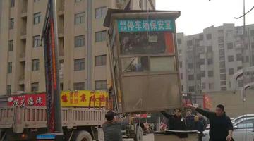 郑州女子私设停车场收费被行拘