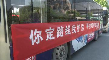 郑州大学城现「定制专列」