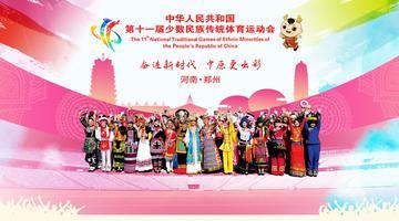 全国民族运动会将于9月在郑州举行