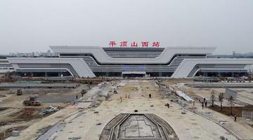 郑万高铁平顶山西站工程进展顺利
