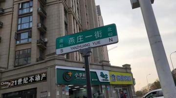 郑州不足400米道路五个路名