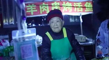 郑州94岁奶奶每夜摆摊到凌晨5点